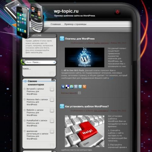 Бесплатный шаблон WordPress Cellphones