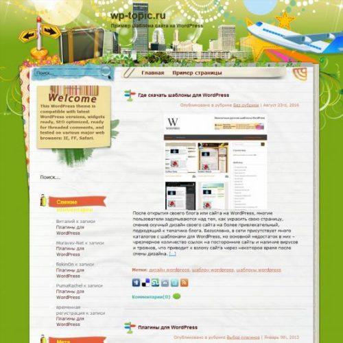 Бесплатный шаблон WordPress Chances for Fun