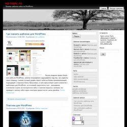Бесплатный шаблон Wordpress Черно-белый шаблон