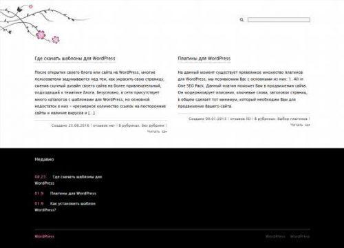 Бесплатный шаблон WordPress Cherry Blossom