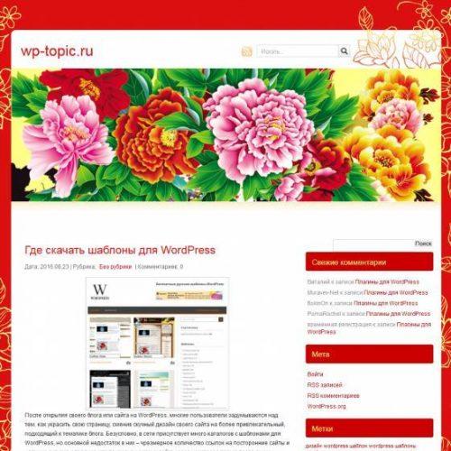 Бесплатный шаблон WordPress China Red