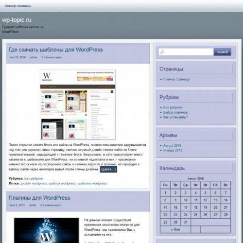 Бесплатный шаблон WordPress Chip Life