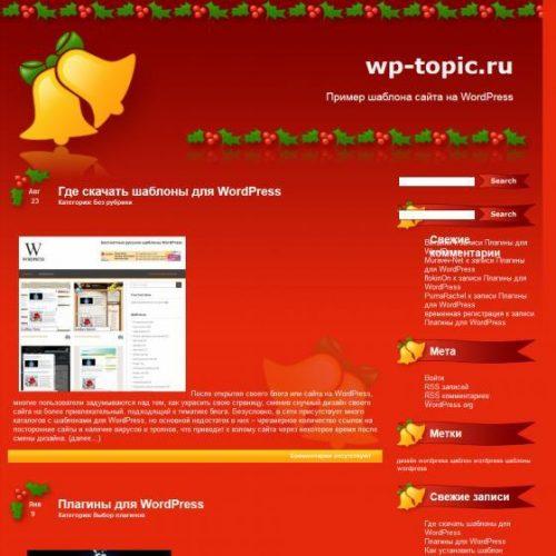Бесплатный шаблон WordPress Christmas bells