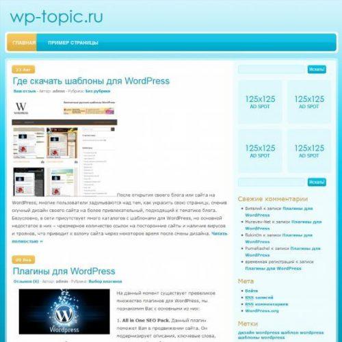 Бесплатный шаблон WordPress Chronicles