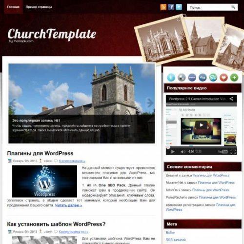 Бесплатный шаблон WordPress ChurchTemplate