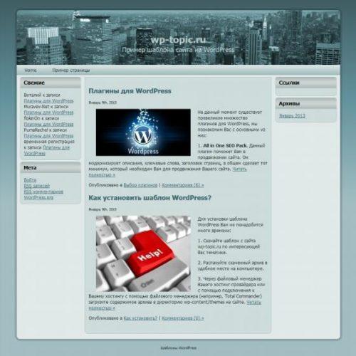 Бесплатный шаблон WordPress City Finance