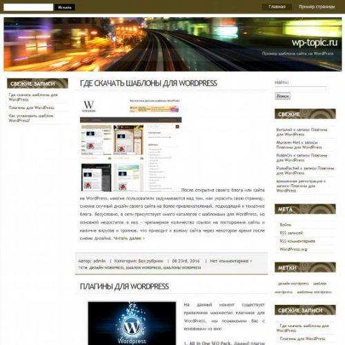 Бесплатный шаблон WordPress City Life