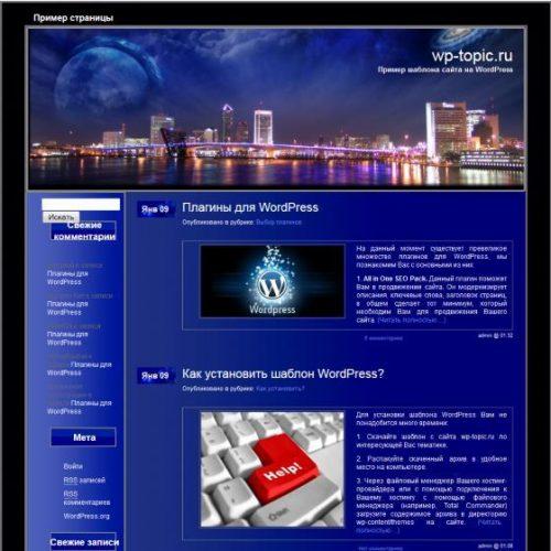 Бесплатный шаблон WordPress City Light