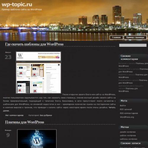 Бесплатный шаблон WordPress City Night