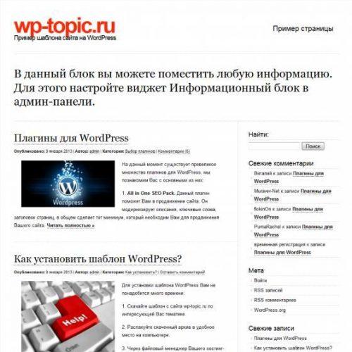 Бесплатный шаблон WordPress Clean Home