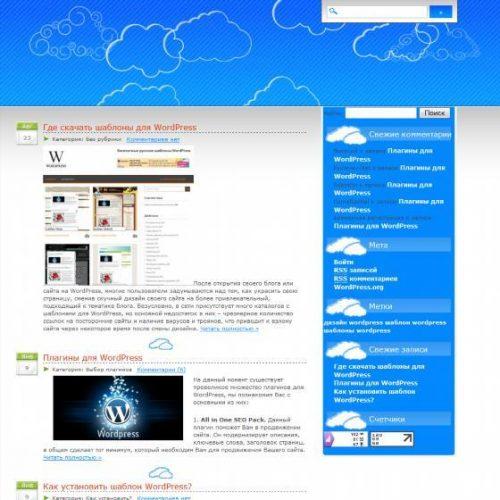 Бесплатный шаблон WordPress Clear day