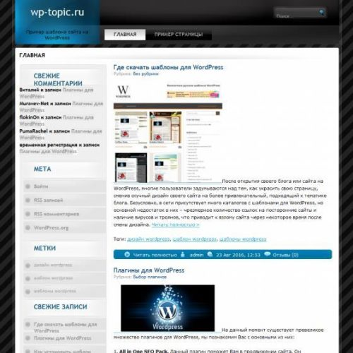 Бесплатный шаблон WordPress ClearPixels