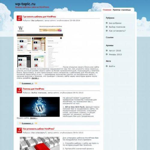 Бесплатный шаблон WordPress Cloudy Colors
