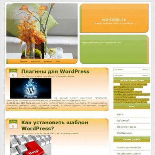 Бесплатный шаблон WordPress Cocktail