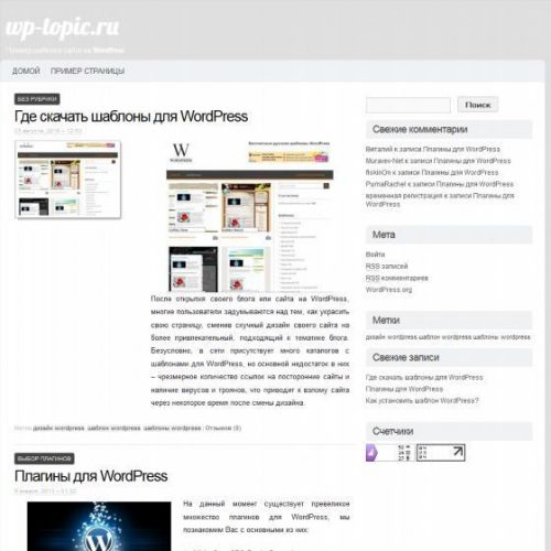 Бесплатный шаблон WordPress Codium