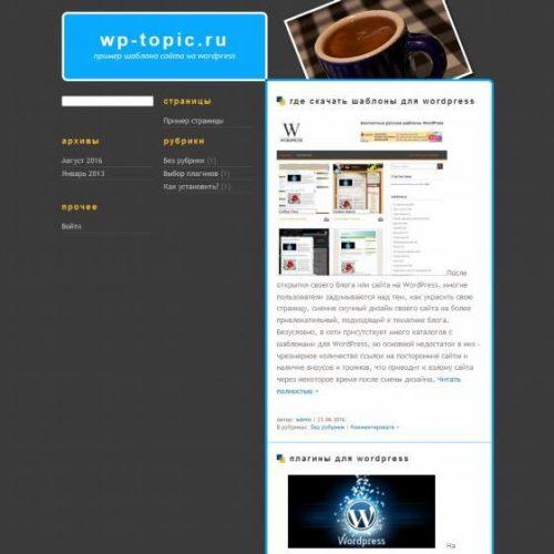 Бесплатный шаблон WordPress Coffee Stop