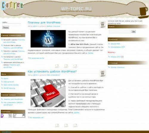 Бесплатный шаблон WordPress Coffee Time