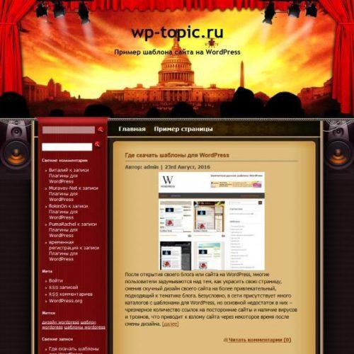 Бесплатный шаблон WordPress ColiseumFever