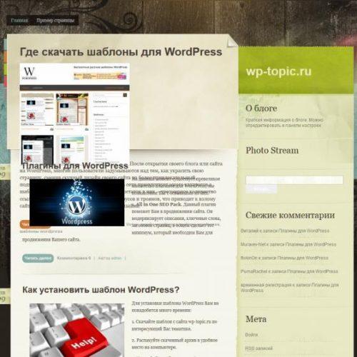 Бесплатный шаблон WordPress Color Paper