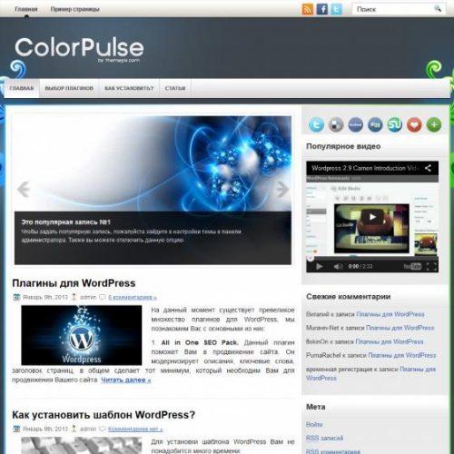 Бесплатный шаблон WordPress ColorPulse