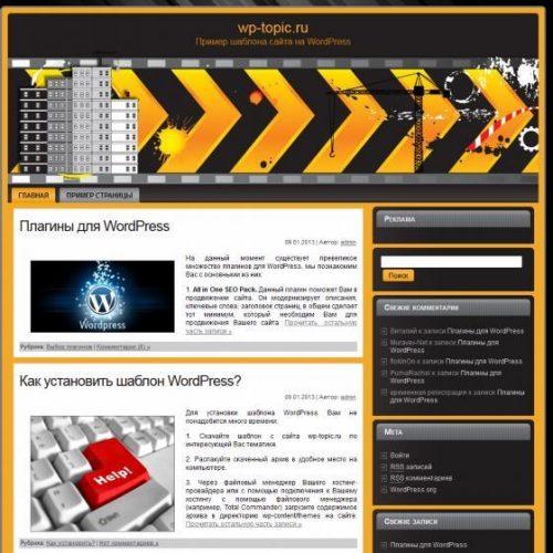 Бесплатный шаблон WordPress Commercial construct