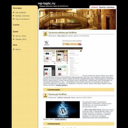 Бесплатный шаблон WordPress Compass