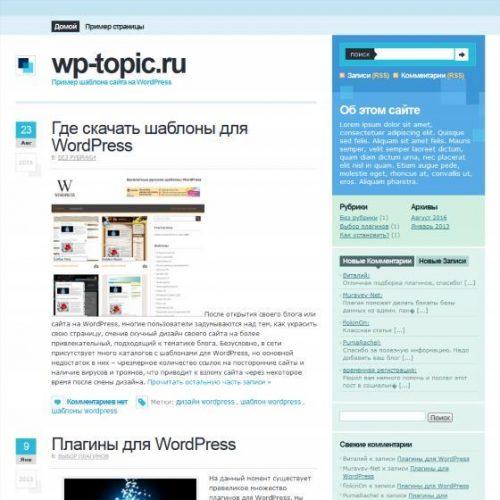 Бесплатный шаблон WordPress Compositio