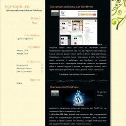 Бесплатный шаблон Wordpress Cool Flower