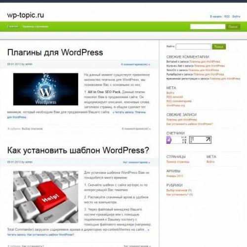 Бесплатный шаблон WordPress Cordobo Green Park 2