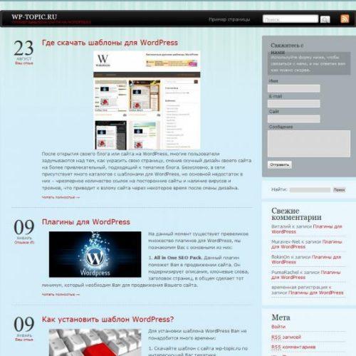 Бесплатный шаблон WordPress Corporate Life