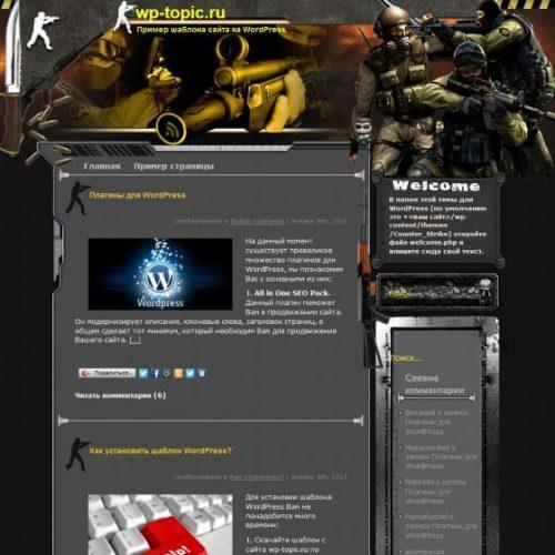 Бесплатный шаблон WordPress Counter Strike