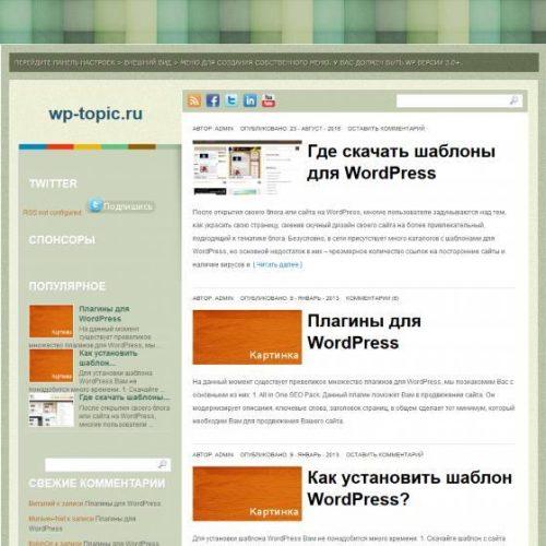 Бесплатный шаблон WordPress Cupid
