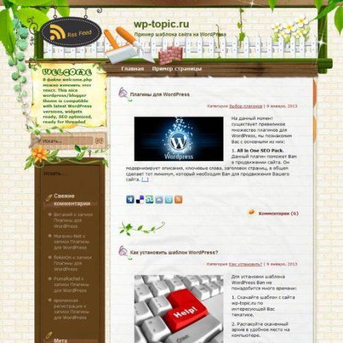 Бесплатный шаблон WordPress Cute Cirrus