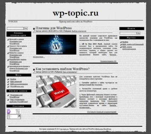 Бесплатный шаблон WordPress Daily Digest 3.0
