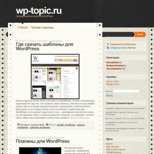Бесплатный шаблон WordPress DailyNotes