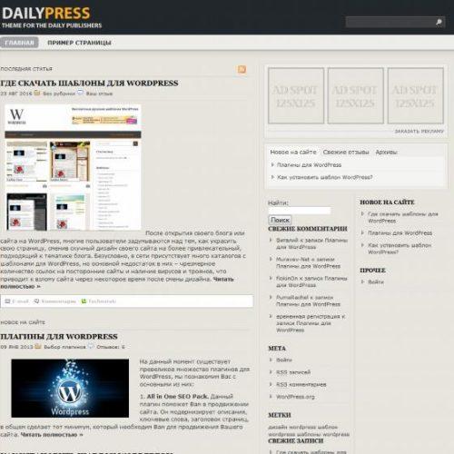 Бесплатный шаблон WordPress DailyPress