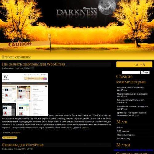 Бесплатный шаблон WordPress Darkness