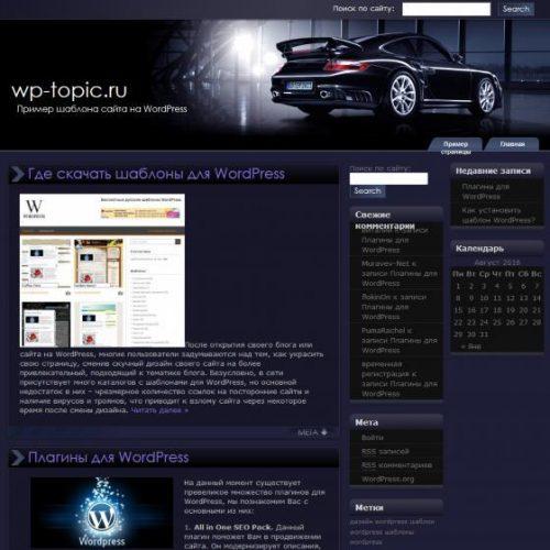 Бесплатный шаблон WordPress Darkride