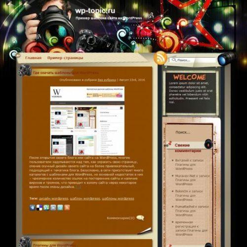 Бесплатный шаблон WordPress Dazzling Lens