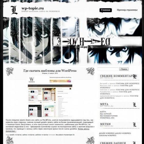 Бесплатный шаблон WordPress Death Note