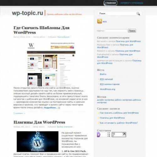 Бесплатный шаблон WordPress Deep Mix