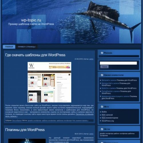 Бесплатный шаблон WordPress Deep Sea Fishing