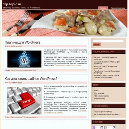 Бесплатный шаблон WordPress Delicious Evenings