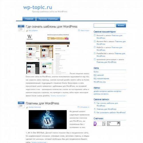 Бесплатный шаблон WordPress Deliciously Blue