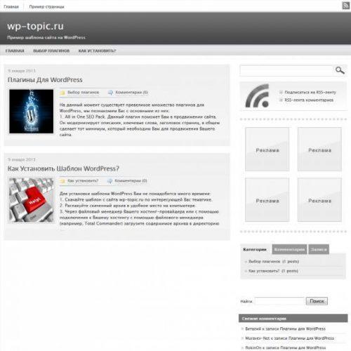 Бесплатный шаблон WordPress Delighted Black
