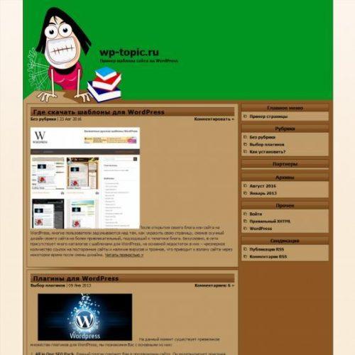 Бесплатный шаблон WordPress Depression