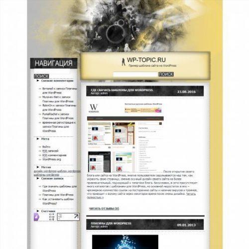 Бесплатный шаблон WordPress Designer