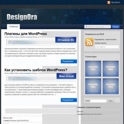 Бесплатный шаблон WordPress DesignOra