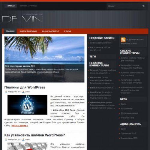 Бесплатный шаблон WordPress Devin