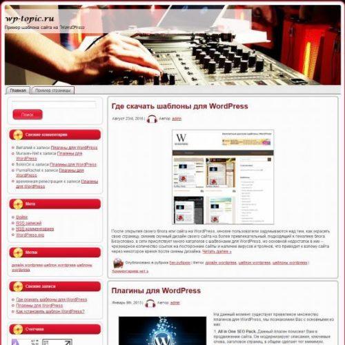 Бесплатный шаблон WordPress Disc Jockey Table